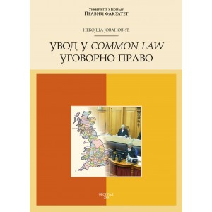 УВОД У COMMON LAW УГОВОРНО ПРАВО